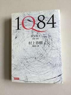 村上春樹 大作 - 1Q84 (Full Set Book 1 + 2)