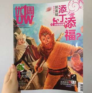U weekly Issue 637 (17 Feb 2018)