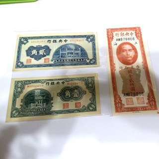 中央銀行三張直版
