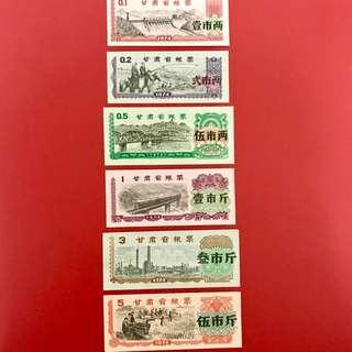 1974年甘肅省糧票6枚