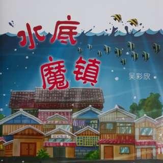 水底魔镇 chinese book