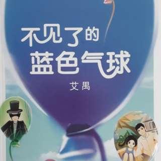 不见了的蓝色气球 chinese book