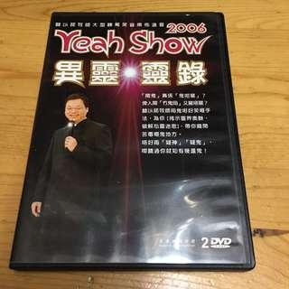 包平郵 只限郵寄 林以諾牧師 2006 Yeah Show 異靈靈錄 DVD
