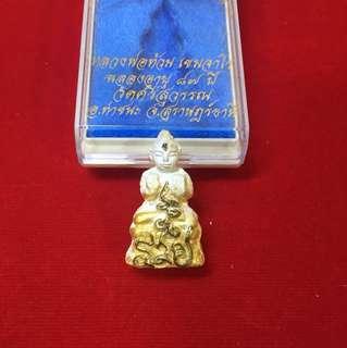 Kuman Thong B.E.2560