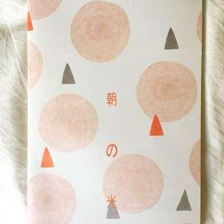 B5 Pastel Pink Miniso Notebook