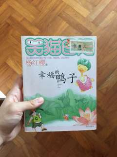 Chinese Story Book  (upper primary level)