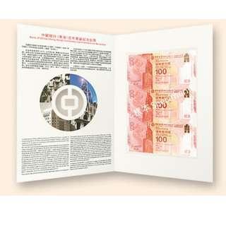 中國銀行(香港) - 「百年華誕紀念鈔票」 -  三連張