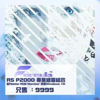 R5 P2000 專業繪圖組合 優惠價配Adobe RGB Monitor