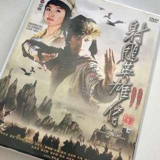 DVD - The Legend of the Condor Heroes (射鵰英雄傳)
