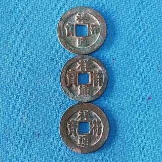LOT China Song Dynasty (Northern): Xiang Fu Tong BaoX 3, All Different Calligraphy Style Varieties (中國北宋:祥符通寶,三種不同的書法版本,三枚一票)