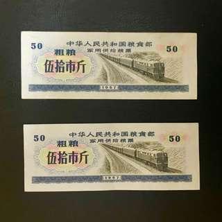 1967年中國軍用毛主席語錄糧票粗粮50市斤(每張)