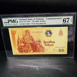 67 EPQ Bank of Thailand $60 Commemorative note ( 2006 )