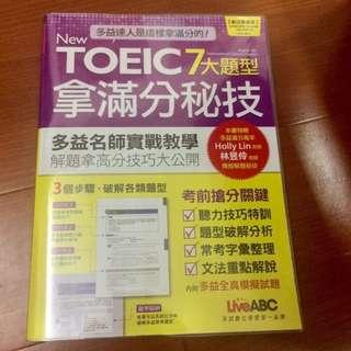 New TOEIC 7大題型拿滿分秘技 兩書+光碟
