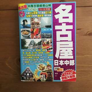 Nagoya travel book
