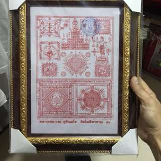 LP Kuay Phayant with frame