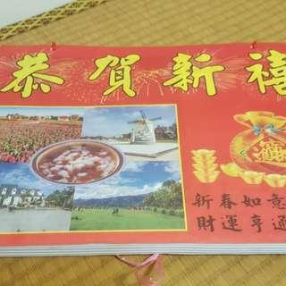 中華民國106年 日曆