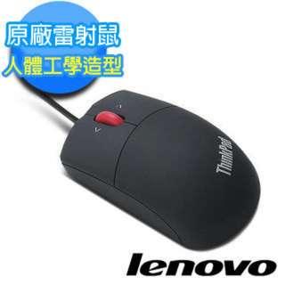 【DreamShop】原廠 Lenovo 聯想 USB 雷射光學滾輪滑鼠 1000dpi光學解析度.人體工學舒適握感設計