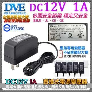 【DreamShop】原廠 DVE帝聞 12V 1A變壓器 直插式不卡位 輸入100-240V多款安檢通過(監控專用款)