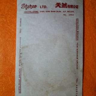 50年代,#天然冲晒 底片袋,送底片一張 老香港懷舊物品古董珍藏