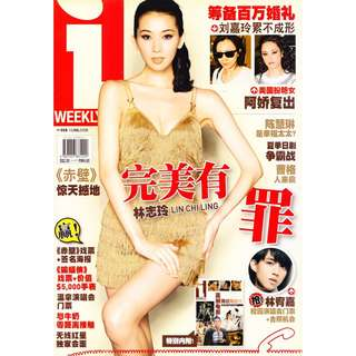 Magazine i-Weekly Issue 0558 (Lin Chi Ling 林志玲 Cover)