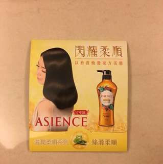 Asience 15ml 洗頭水、護髮素