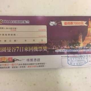 泰航桃園曼谷七日來回機票7000元優待券