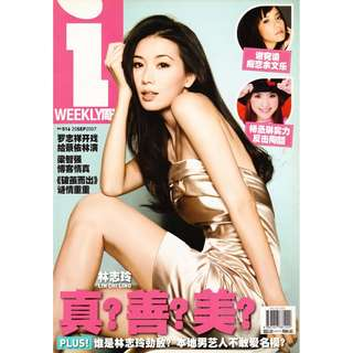 Magazine i-Weekly Issue 0516 (Lin Chi Ling 林志玲 Cover)