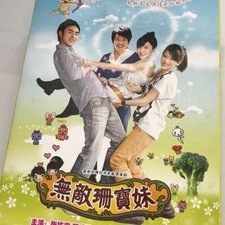 DVD - Taiwan Show