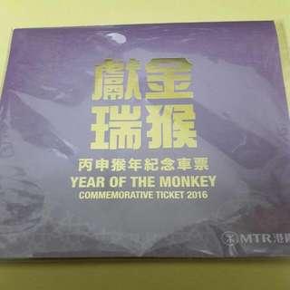 2016年港鐵猴年紀念車票