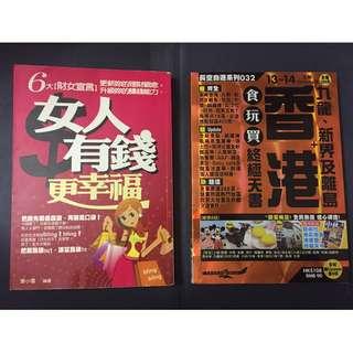 共兩本書: <<女人有錢更幸福>> + 香港旅遊書2013-2014