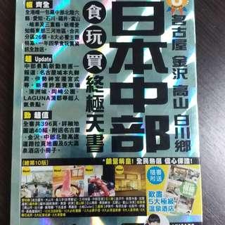 日本中部(名古屋、金澤)-日本旅遊書、閃卡書、長空出版社
