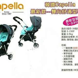 韓國CAPELLA雙向舒適型手推車S230F