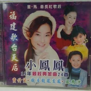 Cd Chinese 小凤凤