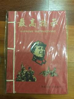 Mao Zedong Supreme Instruction notebook