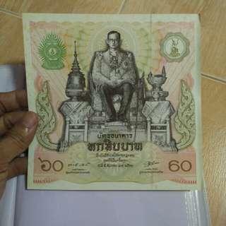 记念泰国皇