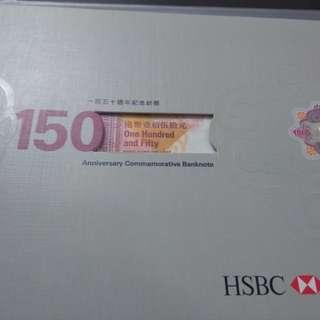 匯豐150元紀念紙幤