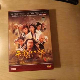天龍八部40集DVD