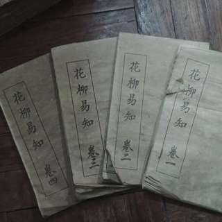 清代書 花柳易知 卷1 至4 齊
