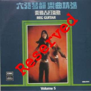 RESERVED - Reg guitar Vinyl LP, used, 12-inch original (mostly USA) pressing