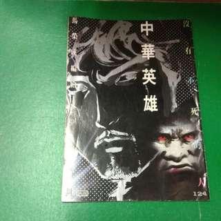 漫畫 中華英雄 124