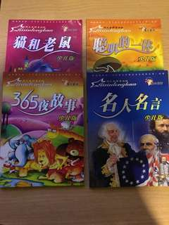 Four Chinese Story Books
