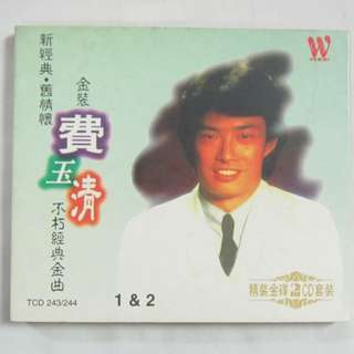 Fei Yu Ching 費玉清 1998 Tony Wong Magnetic 2 Chinese CD TCD 243, 244