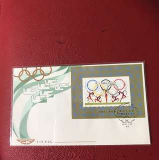 China stamp 1984 J103 Miniature Sheet FDC