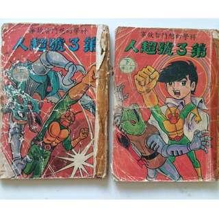 Vintage 80s/90s Comic Kamen Rider V3 (仮面超人V3旧著漫画)