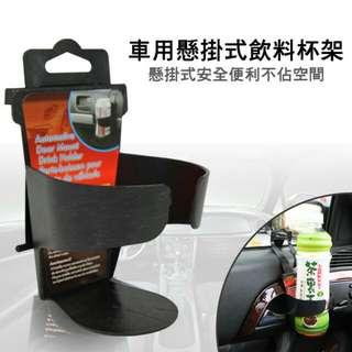 #車用懸掛式飲料水杯架
