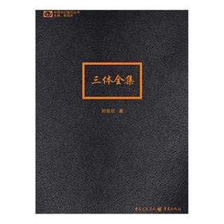 三体全集 Kindle电子书 刘慈欣 (作者)