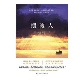 摆渡人(媲美《追风筝的人》《偷影子的人》心灵治愈系小说。畅销欧美33个国家,荣获多项图书大奖。) Kindle电子书 (英)克莱儿·麦克福尔 (作者), 付强 (译者)