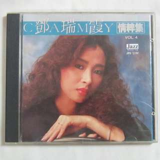 Camy Tang Deng Rui Xia 1990 Jazz Production Chinese CD JDP 1192