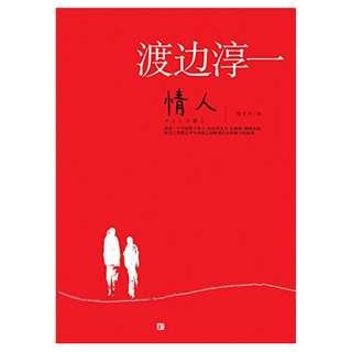 情人(征服亿万读者的畅销小说大师渡边淳一,演绎了当代都市社会中超越常规的情爱生活,深度探讨婚姻是否就是爱情的归宿。) Kindle电子书 渡边淳一 (作者), 祝子平 (译者)