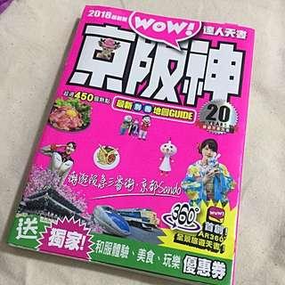 京阪神 wow! 旅遊書 (95%新)- 最新2018版